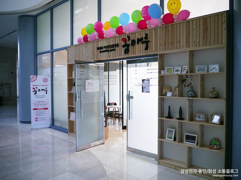 화성시 여성창업플랫폼 '꿈마루'