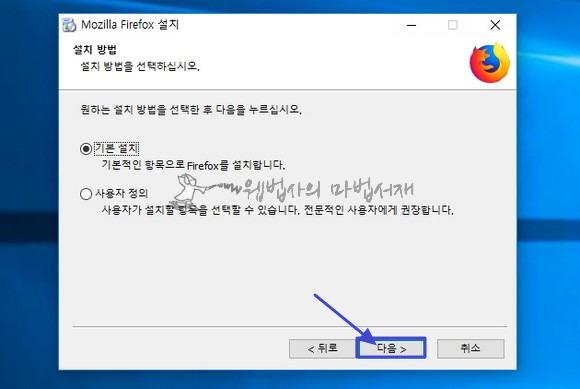 기본 설치 선택하여 파이어폭스 퀀텀 설치 진행