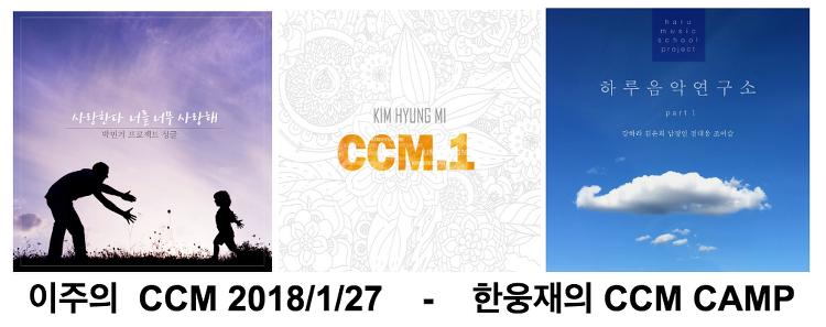 """이주의 CCM 새앨범 2018/1/27   [김형미 ccm 1집] [하루 음악 연구소 Part.1]  [박민기 프로젝트 싱글 """"사랑한다 너를 너무 사랑해""""]"""