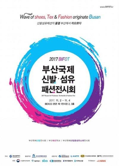 2017 부산국제신발섬유패션전시회