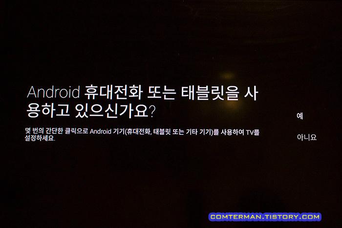 유플러스TV 구글 계정 연동