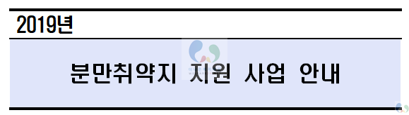 2019년 분만취약지 지원사업 안내