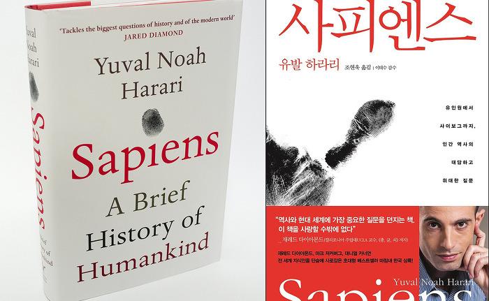 사피엔스: 인간 종의 비극적 서사시 _book review