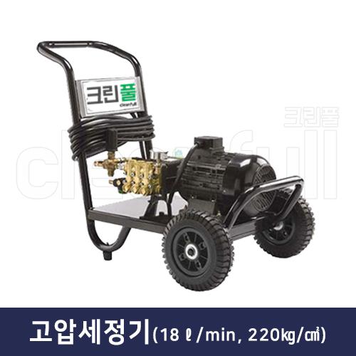 고압세정기(18ℓ/min, 150㎏/㎠ 이상)