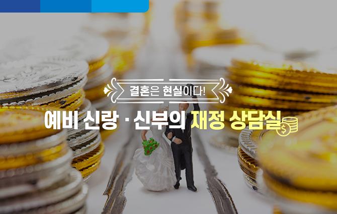 결혼은 현실이다! 예비신랑, 신부의 재정 상담실