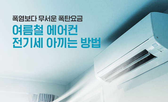 여름철 에어컨 전기세 아끼는 방법
