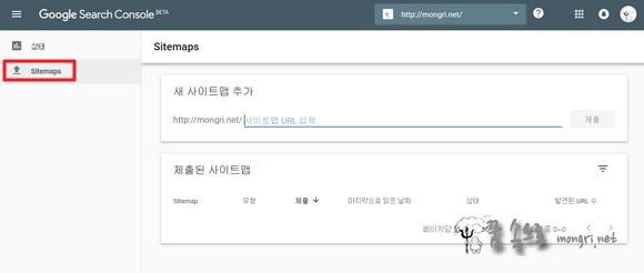 구글 서치 콘솔(Search Console) 사이트맵
