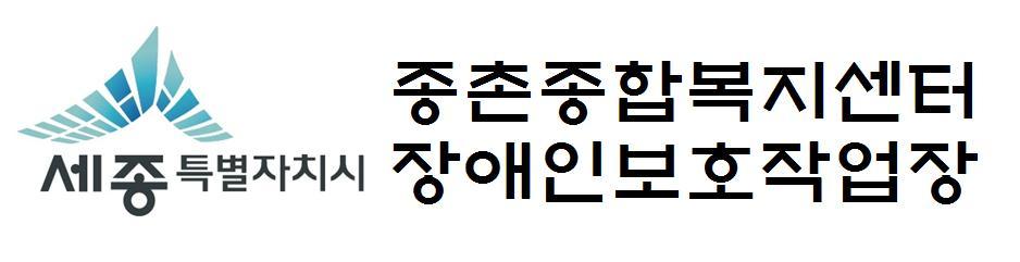 종촌종합복지센터 장애인보호작업장_logo