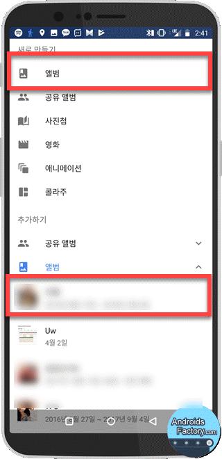 구글 동기화 사진 앨범 만들기