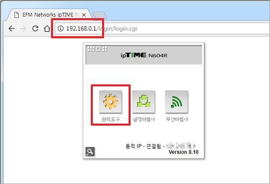 ipTIME 공유기 펌웨어 업그레이드