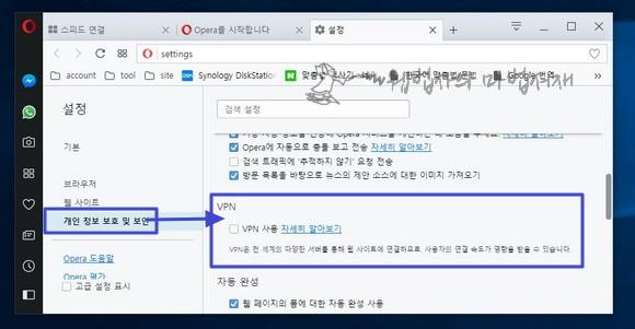 오페라 브라우저 설정의 개인 정보 보호 및 보안의 VPN 기능