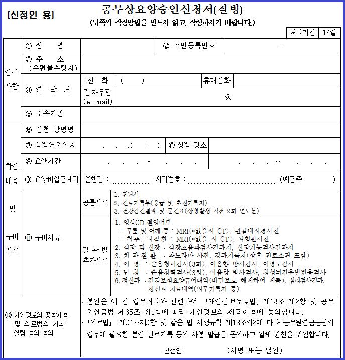 공무상요양승인신청서(질병)