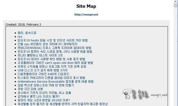 sitemap.html 파일 내용