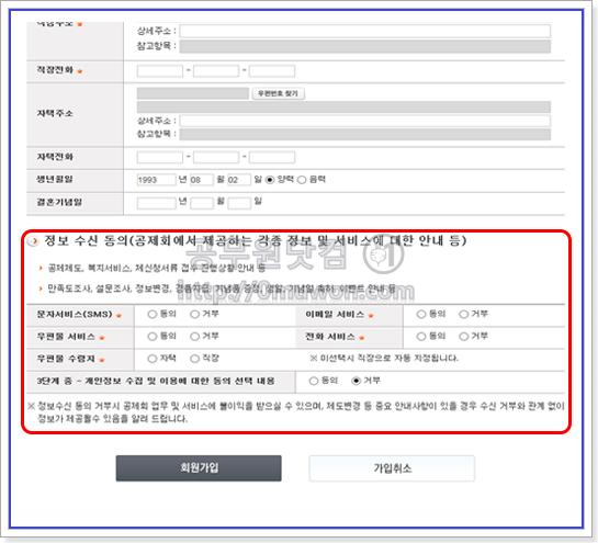 행정공제회 정보 수신 동의