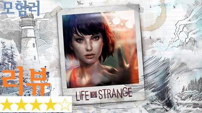 [모험러의 리뷰]라이프 이즈 스트레인지(Life is Strange)