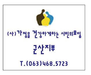 (사)가정을건강하게하는시민의모임 전북군산지부 상세사진