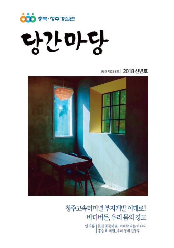 당간마당 2018 신년호 |통권 제233호