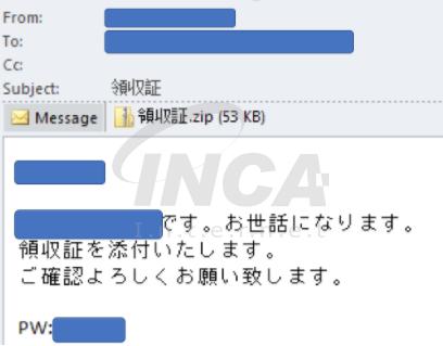 [그림 1] 이메일 유포 사례 (출처: Cybereason)