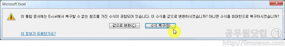 [수식 복구] 실행