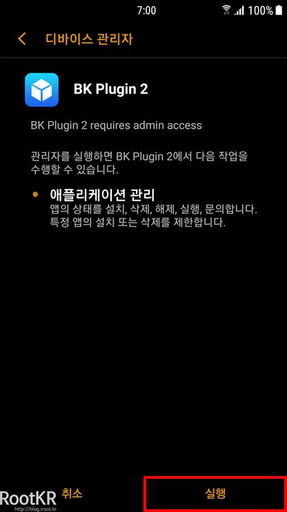 BK Plugin2 디바이스 관리 권한 요구 창