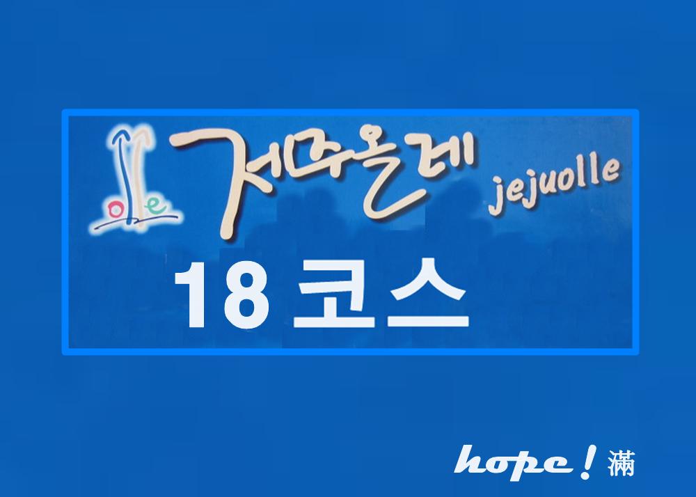 [제주올레 걷기여행]18코스