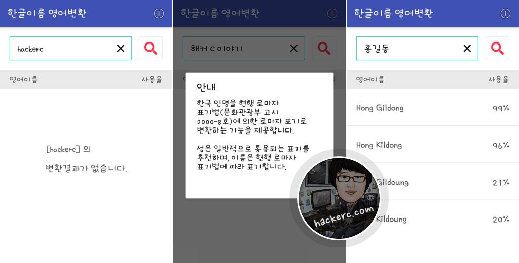 한글이름 영문변환 for Android