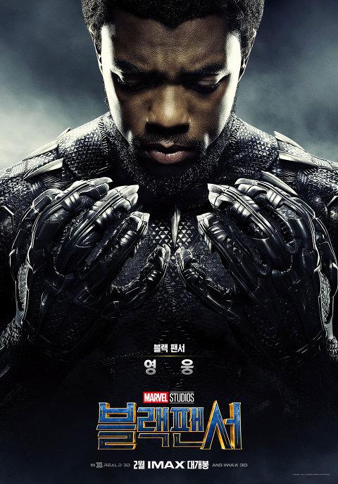 블랙 팬서 (black panther) 마블