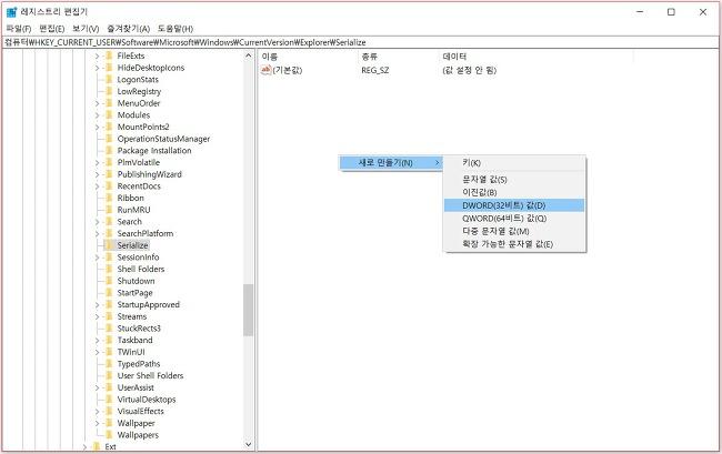 윈도우10 부팅시 시작 프로그램 딜레이 없애기 방법