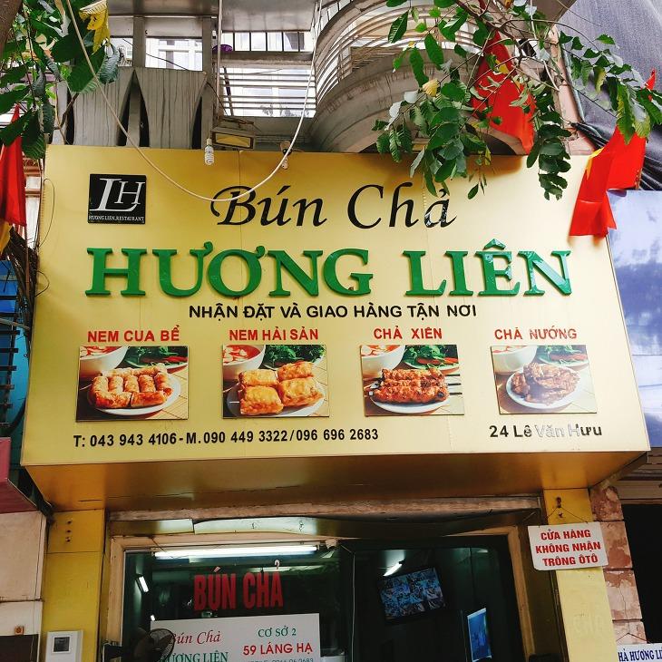 한국인들이 사랑하는 하노이 맛집, 오바마분짜 '흐엉리엔'
