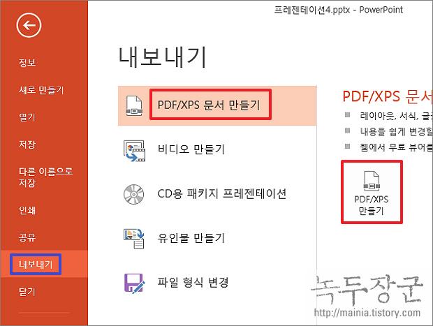 파워포인트 PPT 파일을 PDF 자동 변환하는 방법