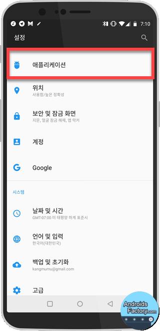 스마트폰 카메라 기본 앱 변경