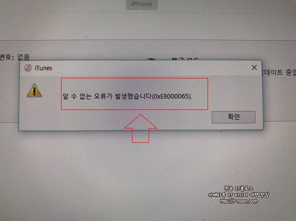아이폰X 아이튠즈 업데이트 오류