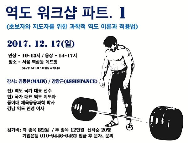 역도 워크샵) 국가대표 지도자에게 배우는 역도 (12월 17일)