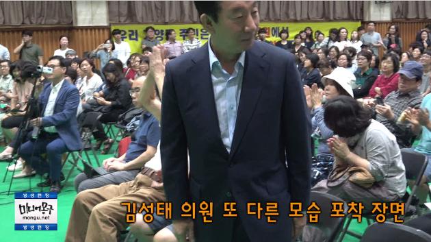 [영상] 김성태 국회의원의 또 다른 모습 포착