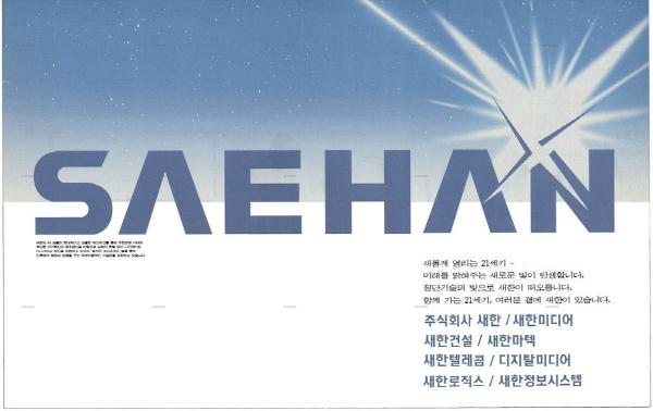 새한그룹 광고
