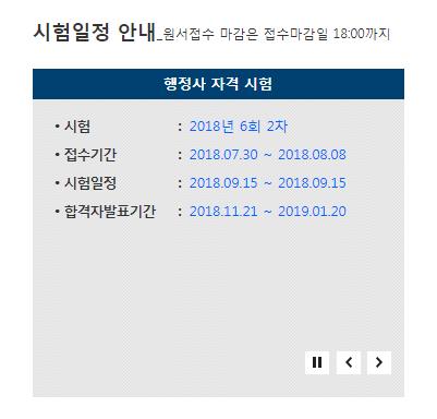 2018년도 행정사 자격시험 2차 일정