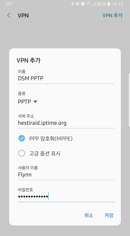 안드로이드 PPTP 설정 1