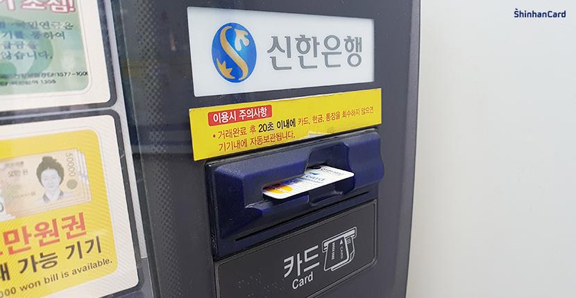 ATM카드