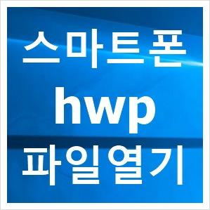 스마트폰 hwp 파일열기