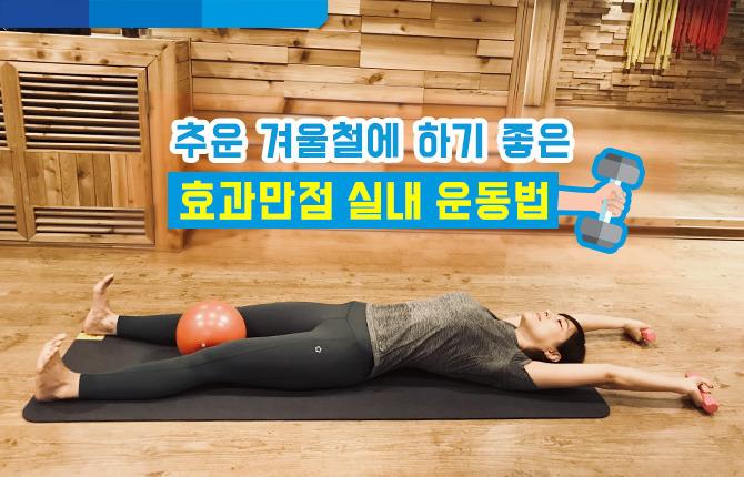 추운 겨울철 하기 좋은 효과만점 실내 운동법