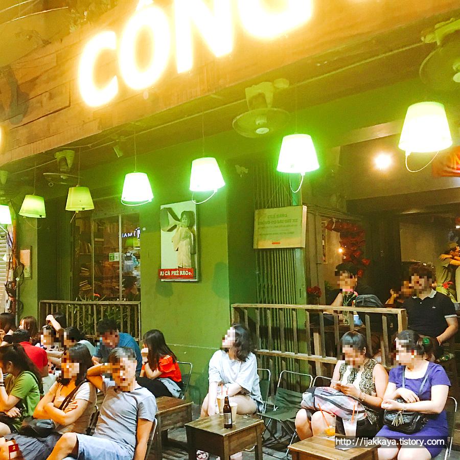 베트남 콩카페