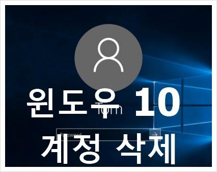 윈도우 10 사용자 계정 삭제 입니다