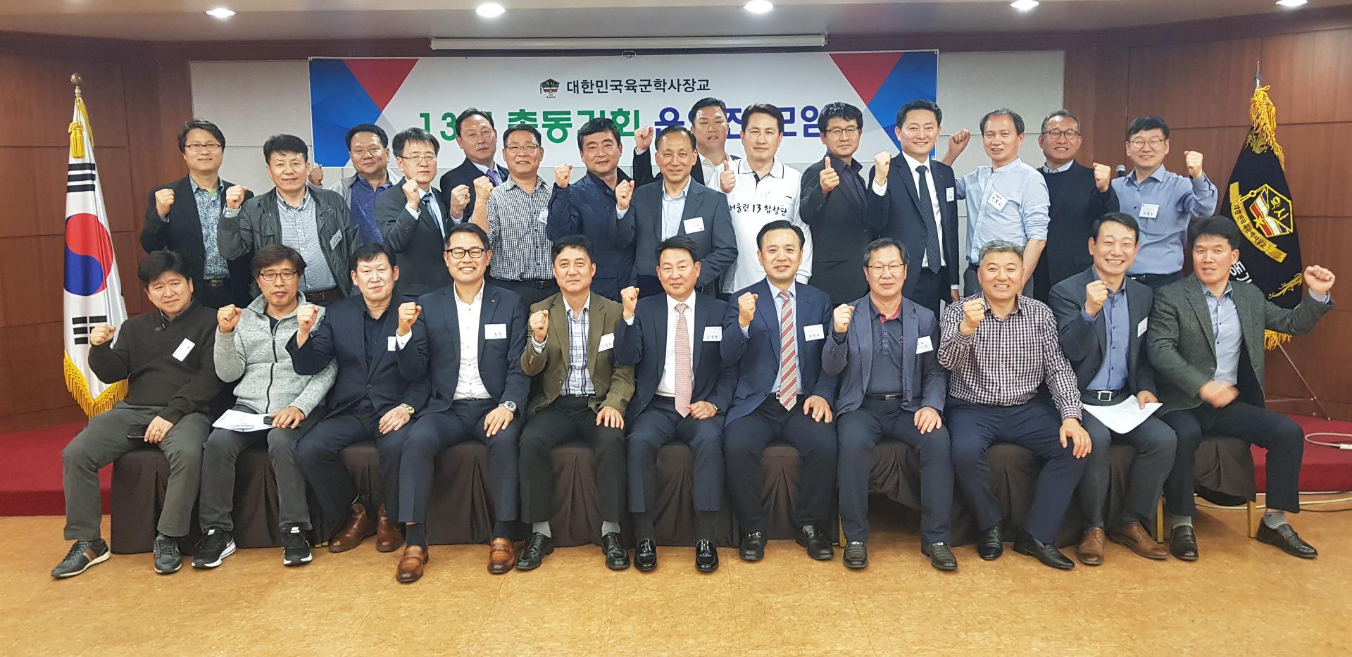 대한민국육군학사장교13기, 임관 30주년 기념식 위해 운영진 모임 가져