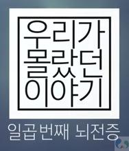 [우리가 몰랐던 이야기] 7. 뇌전증장애