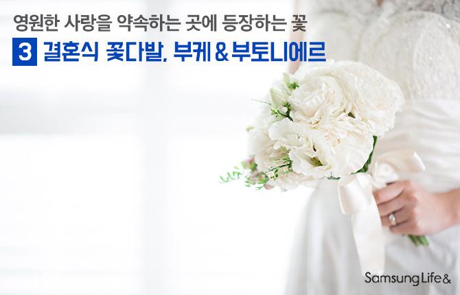 신부 부케 부토니에르 결혼식 꽃다발
