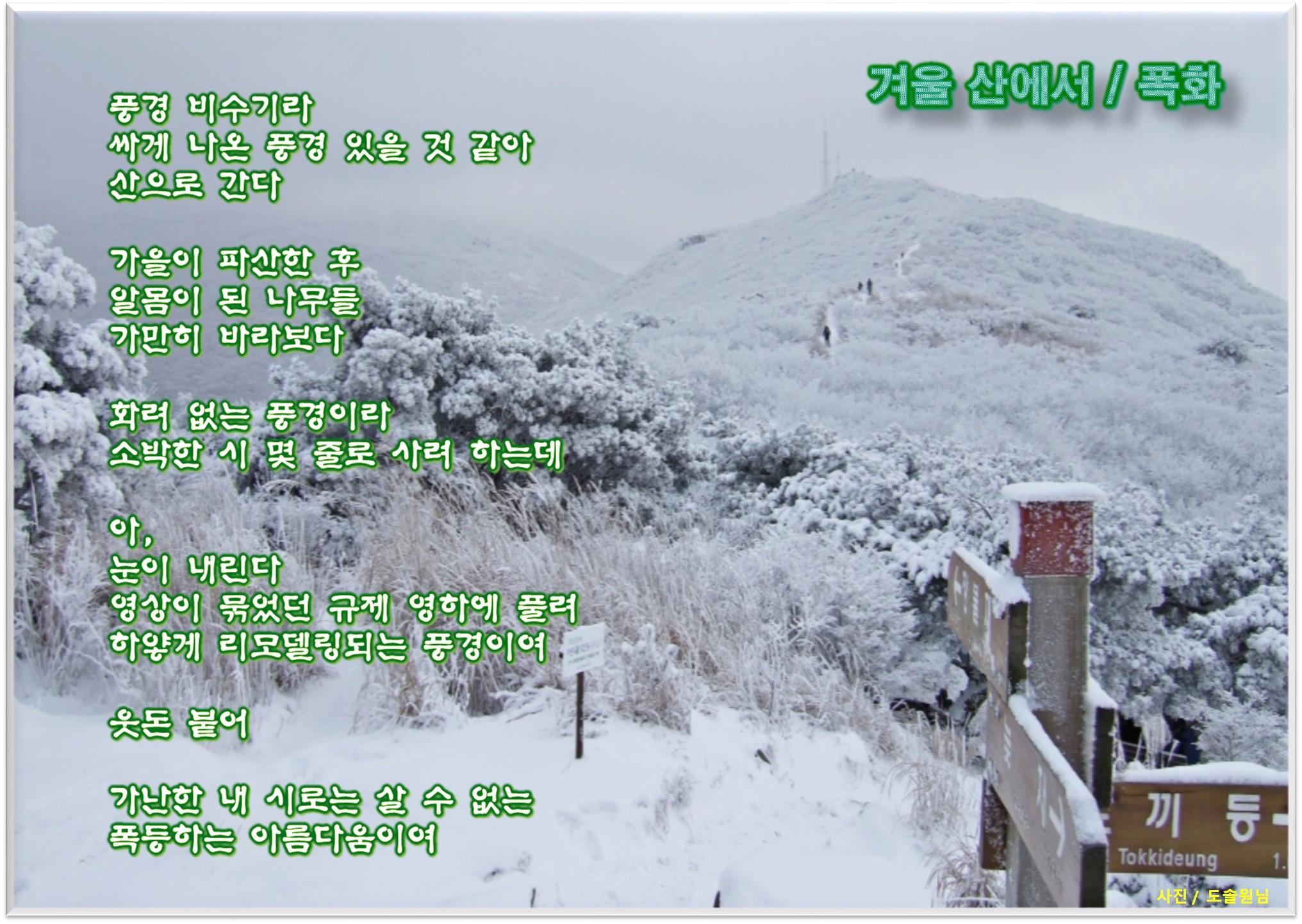 이 글은 파워포인트에서 만든 이미지입니다  겨울 산에서 / 폭화