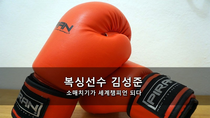 소매치기가 세계챔피언 되다 - 복싱선수 김성준