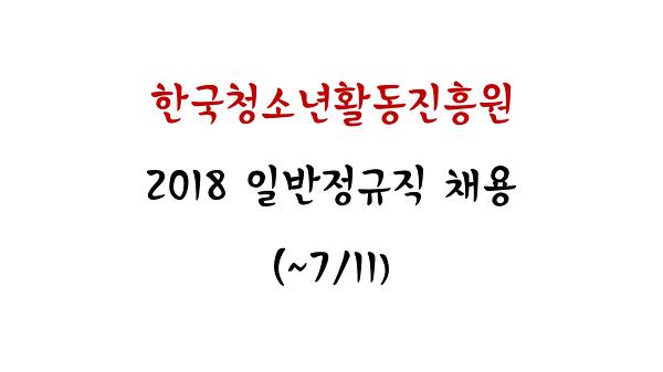 (한국청소년활동진흥원) 2018 3차 일반정규직 채용 (~7/11)