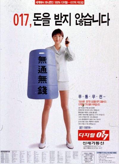 017 신세기통신 광고