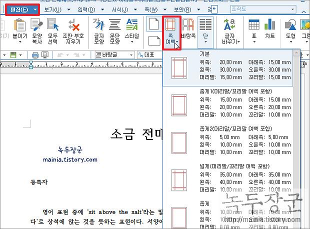한컴오피스 한글 편집용지 여백 설정 하는 방법